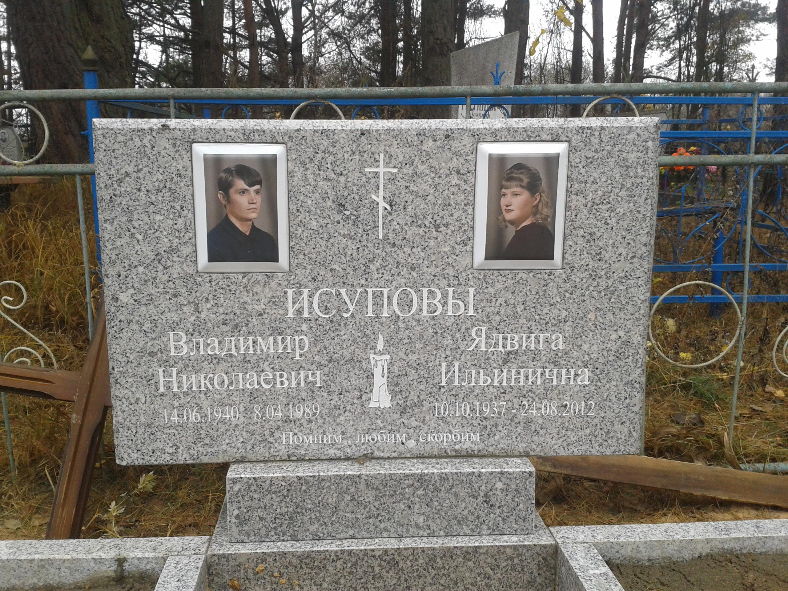 Isupovye2