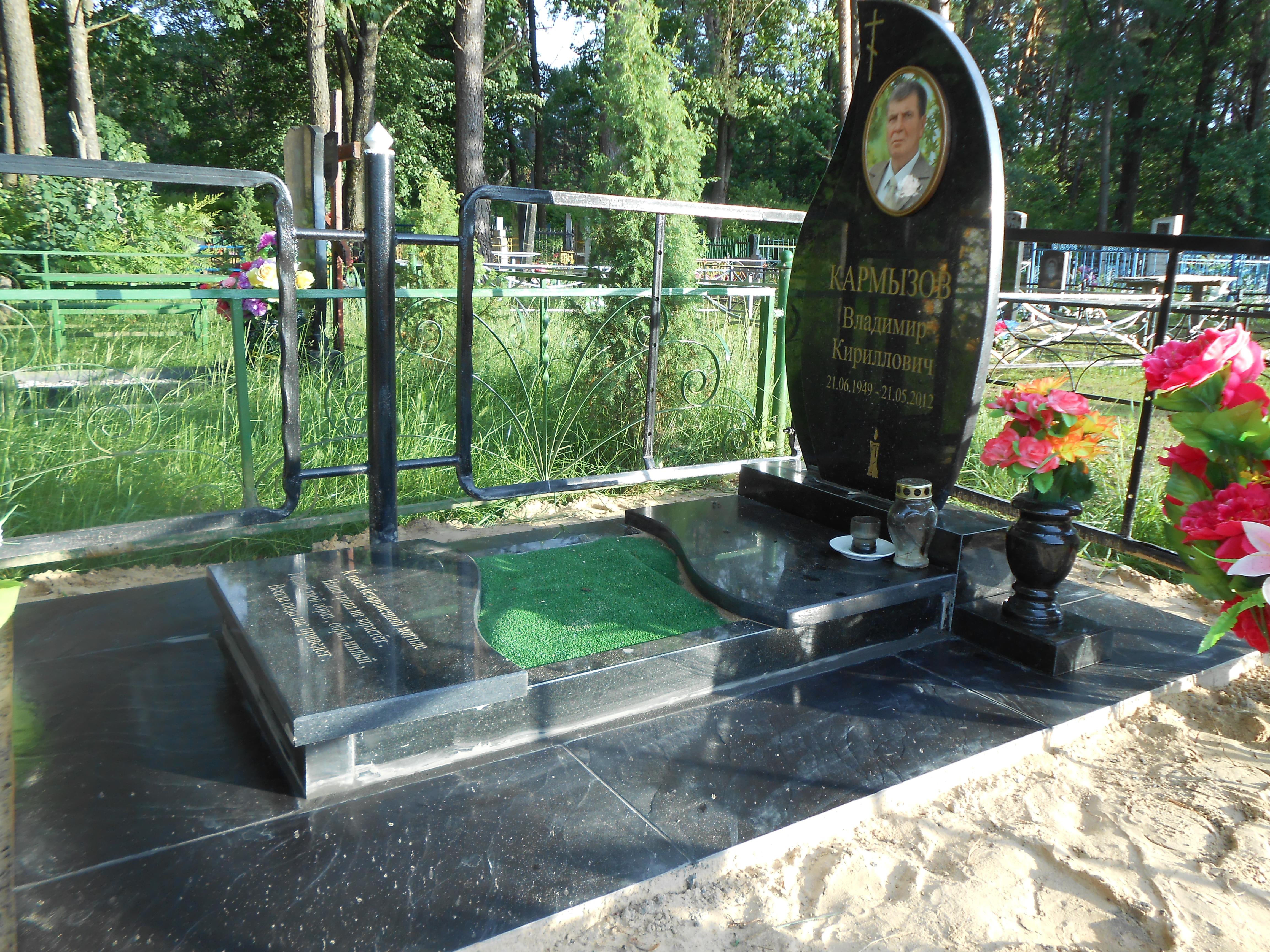Karmyezov